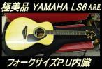 ★ 極美品 YAMAHA LS6 ARE 000サイズ ピックアップ付き ★