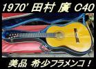 ★ 1970' 美品 田村 廣 C40 弦高低 フラメンコギター! ★