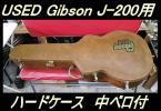 ★ USED Gibson 純正ハードケース J-200等 ジャンボサイズ用 ★