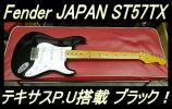 ★ Fender JAPAN ST57 TX テキサススペシャルピックアップ ブラック!美! ★