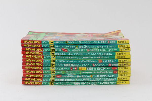 1986年発行全巻 テクノポリス No1~12 ゲーム雑誌 12冊セット