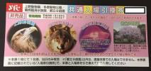 【即日発送】上野動物園・葛西臨海水族園等 共通入場引換券 2