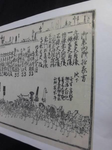 江戸期木版刷物【御参向御○家方】和本古文書/行列図