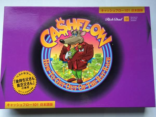 キャッシュフロー101 201 セット 日本語版 CASHFLOW