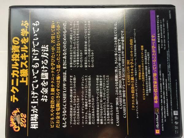 キャッシュフロー101 201 セット 日本語版 CASHFLOW_画像3