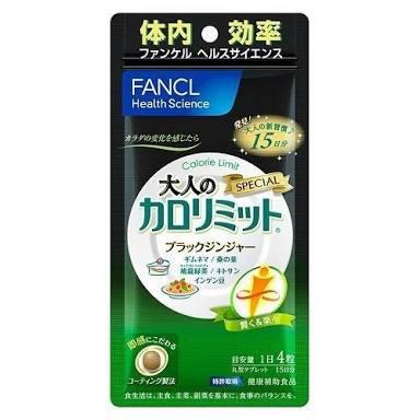 大人のカロリミット FANCL 15日分 10袋 新品未開封 150日分 3