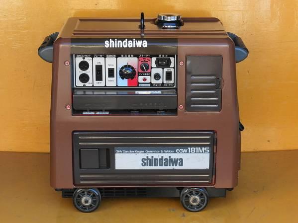 ☆★SHINDAIWA 防音型 エンジン発電機&溶接機 EGW181MS★☆