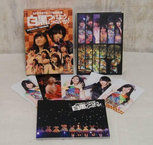 AKB48 Blu-ray 臨時総会 白黒つけようじゃないか!+NMB単独公演 生写真付