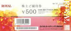 ♪♪ ロイヤルホスト 株主ご優待券500円分10枚 平成29年9月30日迄 ♪♪