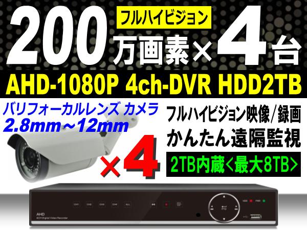 200万画素◆防犯/監視カメラ 4台セット◆2.8~12mmレンズ◆2TB