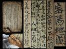 印刷品 - aa88_旧両班家 李氏朝鮮 肉筆 古文書 密陽地図 新羅