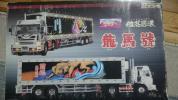 スカイネット 由加丸船団 椎名急送 龍馬號 RC デコトラ 1/43
