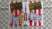 こち亀展 入場特典 「コミックス200巻カバー 大阪Ver.」 こちら葛飾区亀有公園前派出所