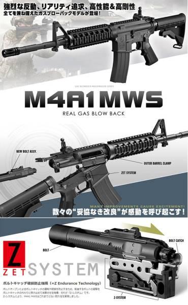 [新品商品]東京マルイ GAS-BLK COLT M4 MWS セラコート_画像2