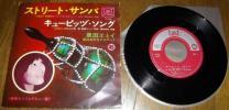 泉田エミイ/渡辺貞夫セクステット [ストリート・サンバ] EP 和モノ ボッサ 和ジャズ