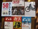 摩托車 - ホンダ スーパーカブ 歴史 メンテナンス HONDA CUB C100 格安!