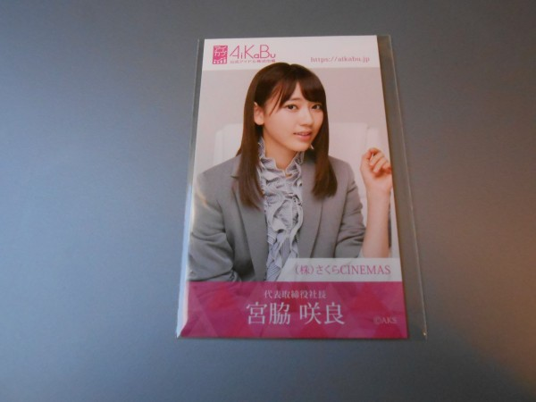 AKB48 リクエストアワー 2017 AiKaBu 名刺 写真 宮脇咲良