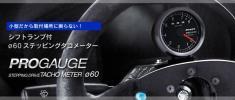 【 PIVOT 】 PROGAUGE タコメーター [PT6-W] φ60 白照明