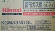 訳あり新品! リンナイガステーブルKGM33NDGL 都市ガス