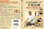 よくある症状への手技治療(経絡・按摩・指圧)DVD送料無料