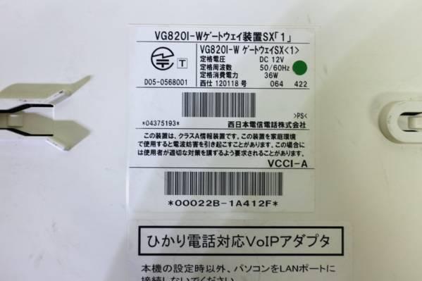 MK434◆NTT◆VG820I-W/ゲートウェイ装置SX(1)/ひかり対応_画像3