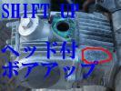 ジャズ JAZZ ボアアップエンジン シフトアップSHIFTUPヘッド込み88cc 12VCDI以下検索モンキー カブ90ダックス4速武川キタコ社外