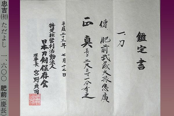 新刀最上作最上大業物/初代【肥前武蔵大掾忠廣】保存会正真鑑定