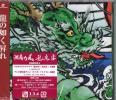 湘南乃風★龍虎宴(初回限定盤B)CD+DVD【龍】HORIZON/龍が如く