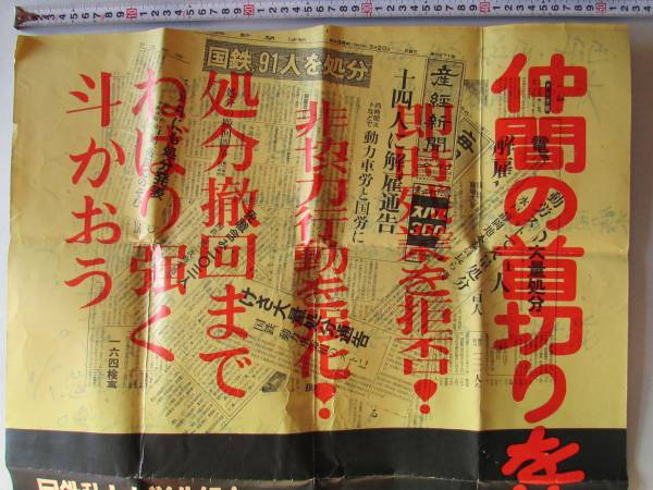 国鉄労働組合 裏面手書き 掲示板 ポスター 動力車 昭和36年 2_画像3