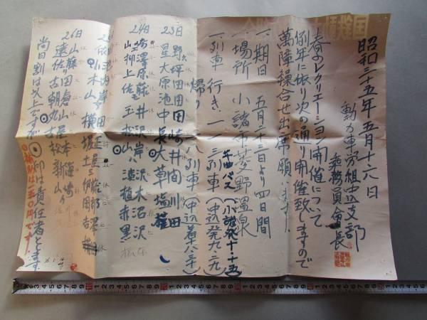国鉄労働組合 裏面手書き 掲示板 ポスター 動力車 昭和35年 3