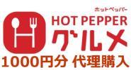 ホットペッパーグルメ1000円分×3枚 お食事券 代理購入
