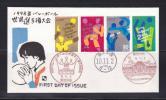 1998年バレーボール世界選手権 東京中央 わたなべ版 【36】