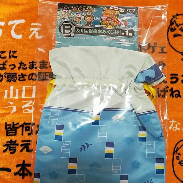 【新品】ハイキュー一番くじ おみくじ袋 及川 岩泉