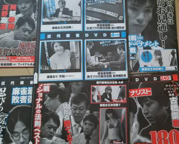 ★超貴重★高宮まり★東城りお★近代麻雀DVD6枚セット★