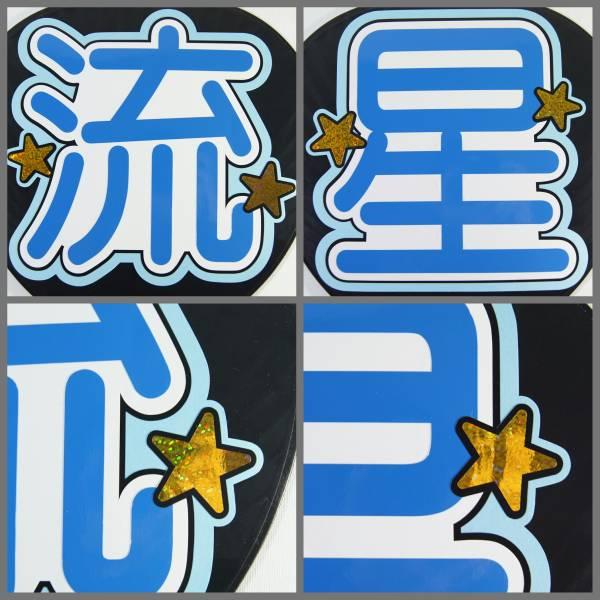 完成品うちわ文字☆藤井流星☆ ジャニーズWEST なうぇすと 団扇