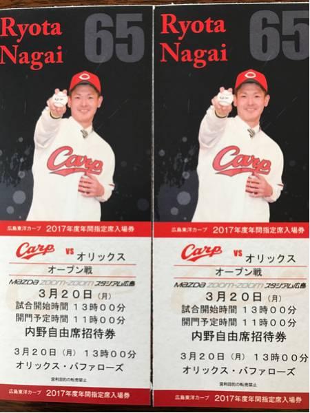 3月20日(月)オープン戦 内野自由席 広島 対 オリックス ペアチケット