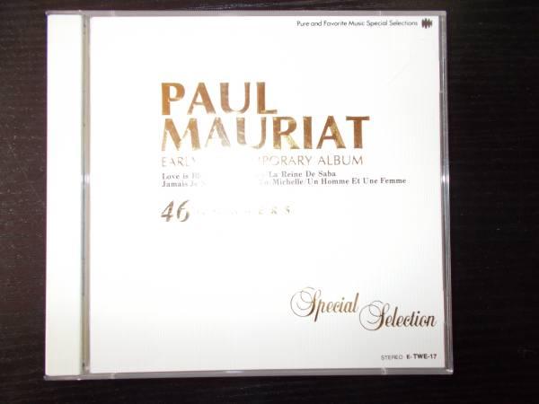 m/ポール・モーリアスペシャルセレクション CD