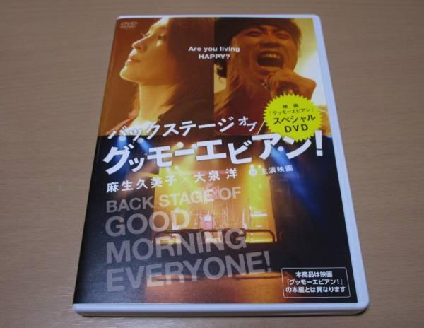 バックステージ オブ グッモーエビアン! DVD ◆ 大泉洋、麻生久美子、三吉彩花