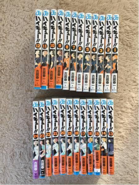 ハイキュー!! 1~24巻 全巻セット 美品 手渡し可 福岡