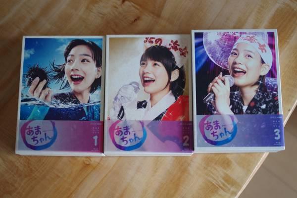 あまちゃん Blu-ray ブルーレイ 3巻組 完全版 付属品完備 送料無料