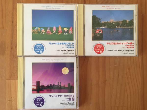 委託品CD3枚 深見東州ピアノコレクションvol1 ~3 美野春樹