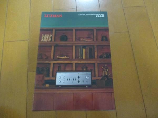 B11347 catalog*LUXMAN*LX-380*VACUUM TUBE2016.10 issueP