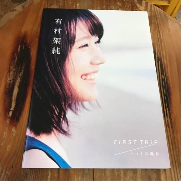 d010 有村架純 写真集 FiRST TRiP ハワイの場合 初版 送料 ヤフネコ 205円