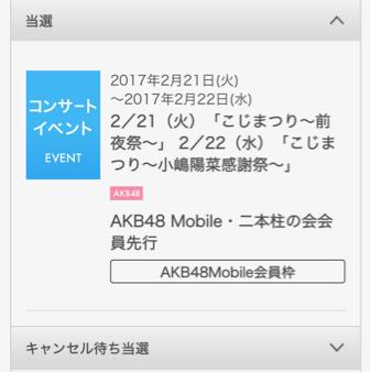 座席更新あり 2/22(水)こじまつり~小嶋陽菜感謝祭~ AKB48 同伴1枚