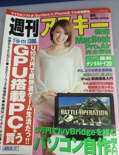 週刊アスキー 2012 7/10-17 合併号 南明奈 広瀬アリス