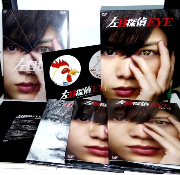 左目探偵EYE DVD BOX + ドラマスペシャル セット 山田涼介 横山裕 石原さとみ 岡田義徳 はるな愛