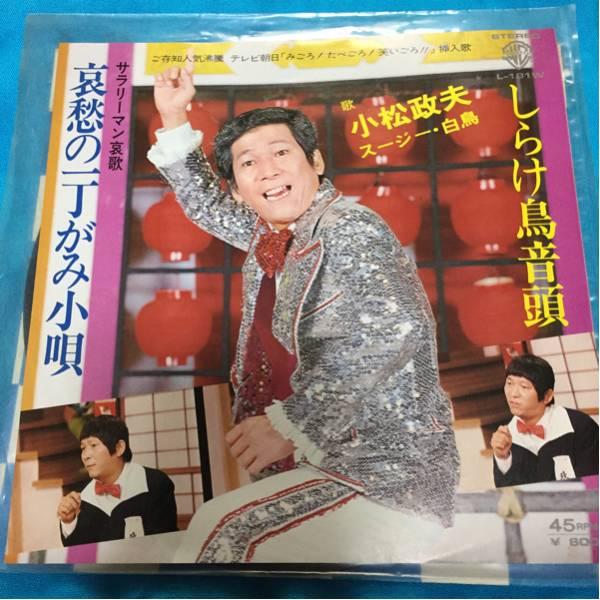 小松政夫の画像 p1_24