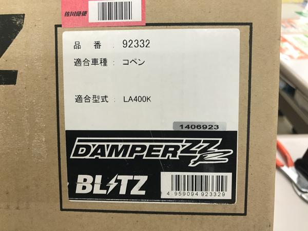 ブリッツ ダンパーZZR 新品 展示のみ コペン LA400K