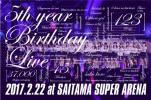 【同伴】2.22 乃木坂46 5th Birthday Live day3 チケット【1次先行1枚】