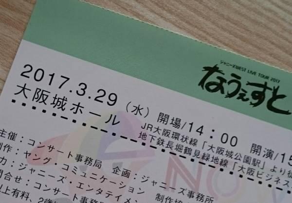 ジャニーズWEST 3/29 1部 なうぇすと大阪 チケット 1枚